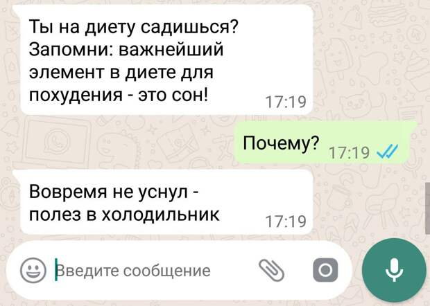 12 смешных смс-переписок между подругами