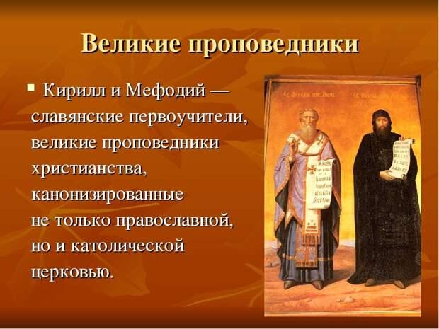 Как стать равным Святым Кириллу и Мефодию? (историческая реконструкция трудностей перевода)