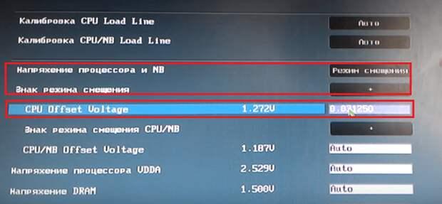 Изменение напряжения CPU.