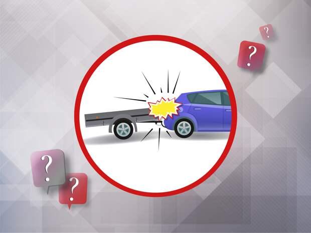 Если повредил прицепом свою машину: надо ли оформлять ДТП