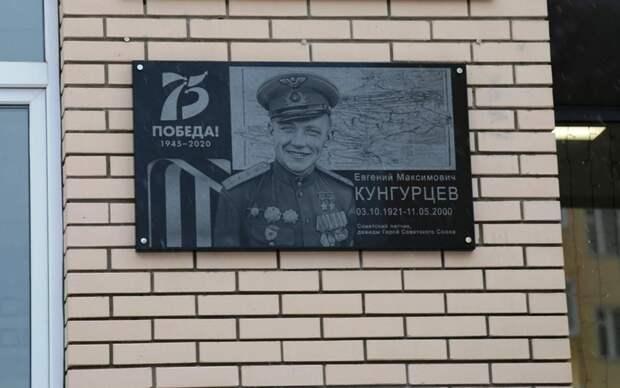 Мемориальную доску в честь дважды Героя Советского Союза Евгения Кунгурцева открыли в Ижевске