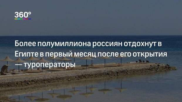 Более полумиллиона россиян отдохнут в Египте в первый месяц после его открытия— туроператоры
