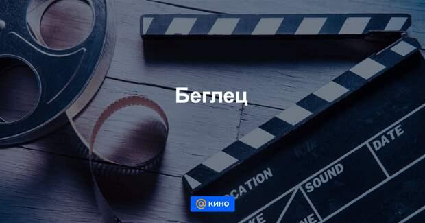 Новый трейлер к сериалу «Беглец»