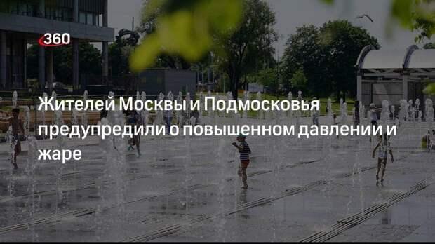 Жителей Москвы и Подмосковья предупредили о повышенном давлении и жаре