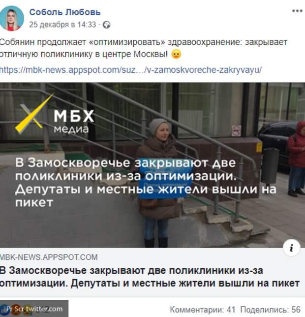 Главврач поликлиники №68 разгромила вброс Соболь о ликвидации медучреждений в Москве
