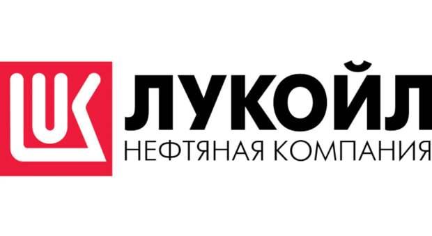 """Совет директоров """"ЛУКОЙЛа"""" рекомендовал дивиденды-2020 в размере 213 рублей"""