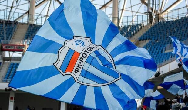 Волгоградский «Ротор» точно несыграет встыковых матчах