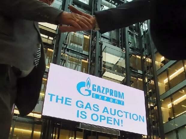 Gaz_aukzion_Gazprom