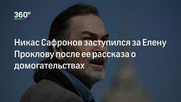 Никас Сафронов заступился за Елену Проклову после ее рассказа о домогательствах