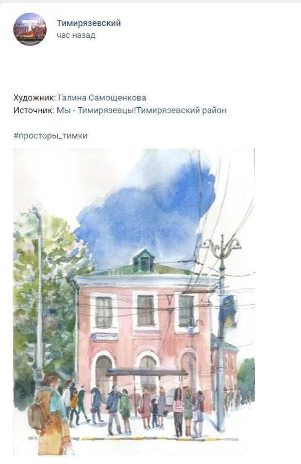 Фото дня: Тимирязевка попала на холст художника