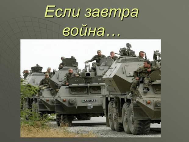 Евгений Сатановский. Если завтра война…