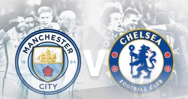 «Ман Сити» – «Челси». 08.05.2021. Где смотреть онлайн трансляцию матча