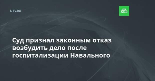 Суд признал законным отказ возбудить дело после госпитализации Навального