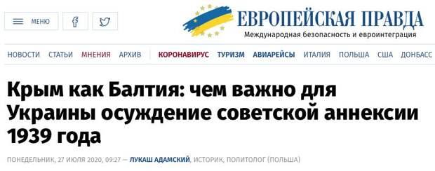 Зачем Польша озадачивает прибалтийским вопросом Украину?