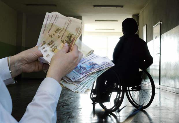 Льготы и выплаты инвалидам в 2021 году
