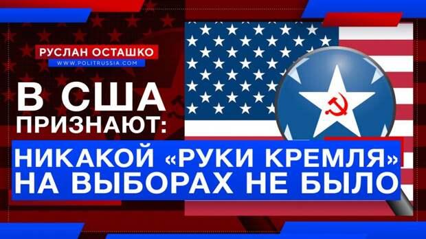 Экс-глава Нацразведки США признал, что никакой «руки Кремля» на выборах не было