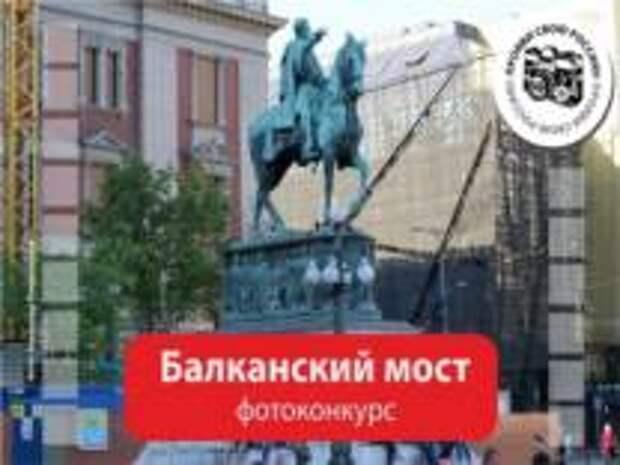 Фотоконкурс «БАЛКАНСКИЙ МОСТ -2020»