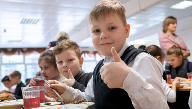 Более 15,6 тыс школьников Мытищ обеспечат бесплатным питанием с 1 сентября