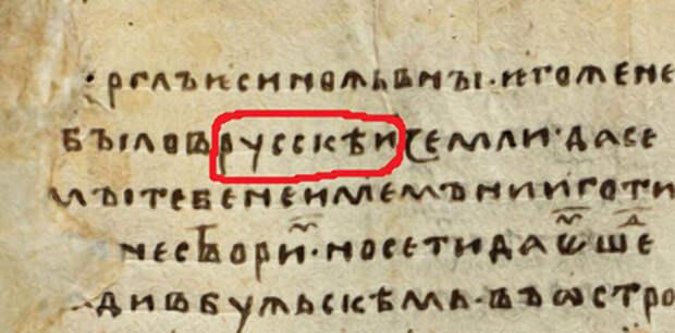"""Когда появилось слово """"русский""""? Разоблачаем миф"""
