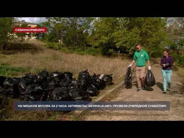 100 мешков мусора за два часа: активисты «Sevsvalki.net» провели очередной субботник