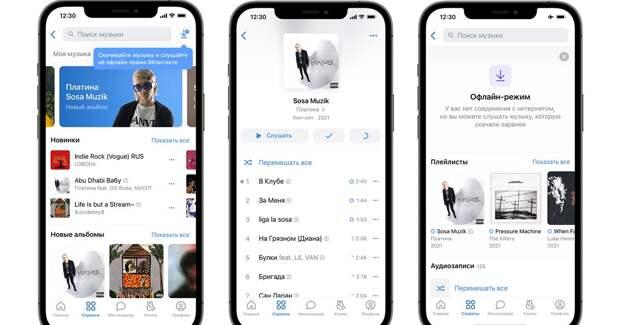 Пользователи приложения «ВКонтакте» не смогут слушать музыку в фоновом режиме без подписки