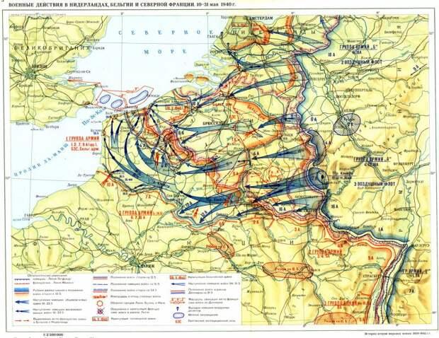 Блицкриг на Западе. Как пали Голландия, Бельгия и Франция