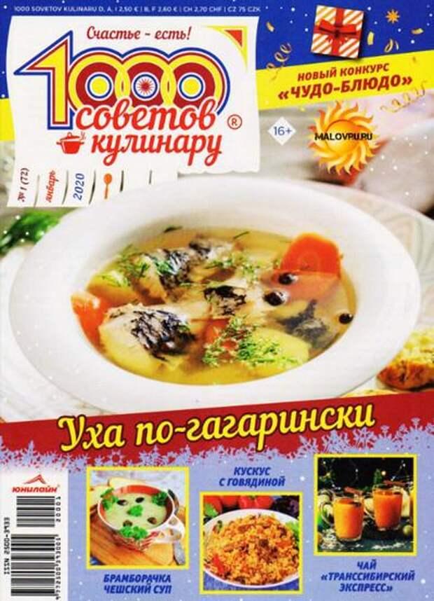 1000 советов кулинару №1, январь 2020