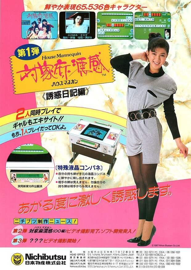 Мы разрыдались от умиления, увидев рекламу японских видеоигр 80-х