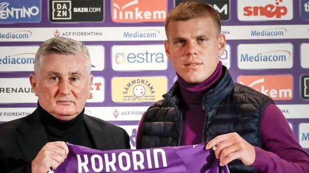 «Фиорентина» официально объявила, под каким номером будет играть Кокорин