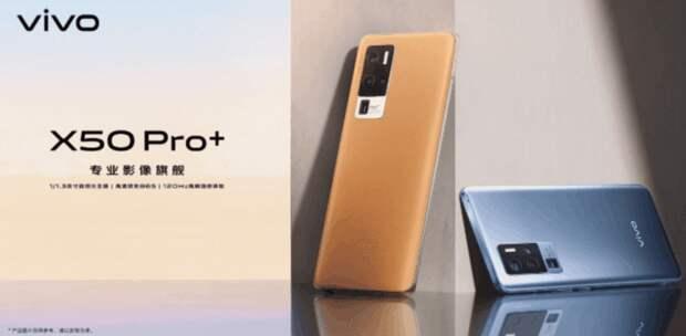120 Гц, Snapdragon 865 и «прокачанная» камера. Стартовали продажи Vivo X50 Pro+ в Китае