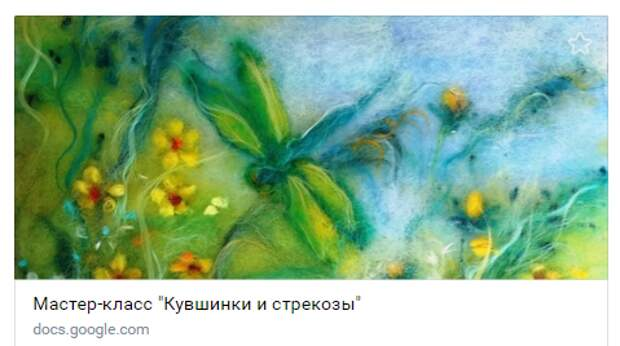 Мастер-класс по созданию картин из шерсти пройдет в доме культуры на Маршала Федоренко