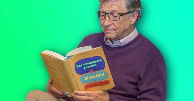 Билл Гейтс рассказал, что думает о чипировании людей