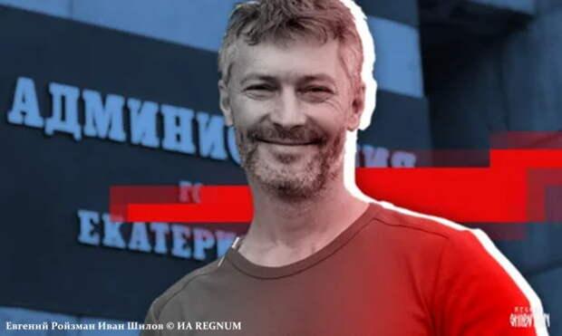 «Смените пол и валите из России» — на Урале оценили предложение Ройзмана