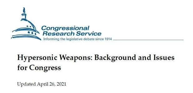 Гиперзвуковое оружие: Справочная информация для Конгресса США