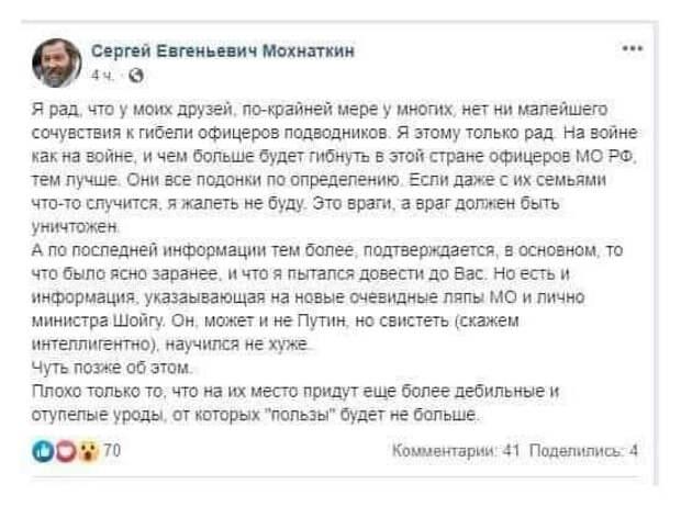 Првзщтник Мохнаткин радовался чужим смертям, желал её людям