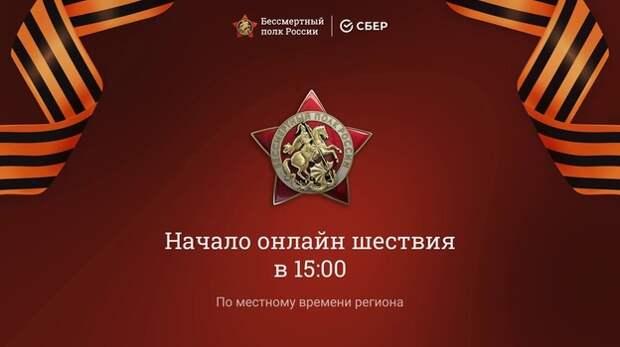 «Вести Крым» покажут трансляцию «Бессмертный полк онлайн»