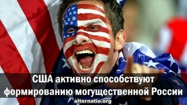 США активно способствуют формированию могущественной России