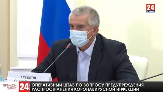 В Республике Крым отменят проведение оперативных штабов по коронавирусу