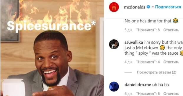 McDonald's предложил клиентам фиктивную страховку для испытания острых наггетсов. В договоре 19 разделов с абсурдными условиями