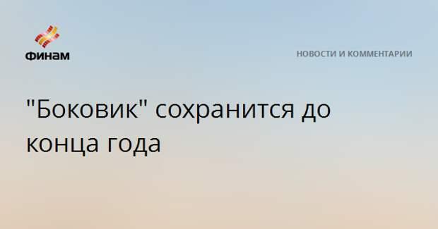 """""""Боковик"""" сохранится до конца года"""