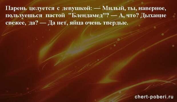 Самые смешные анекдоты ежедневная подборка chert-poberi-anekdoty-chert-poberi-anekdoty-51530603092020-8 картинка chert-poberi-anekdoty-51530603092020-8