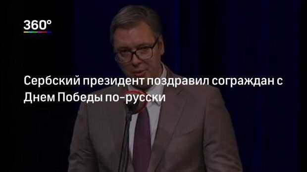 Сербский президент поздравил сограждан с Днем Победы по-русски