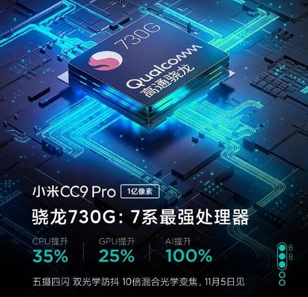 Xiaomi подтвердила наличие чипа Snapdragon 730G в смартфоне Mi CC9 Pro