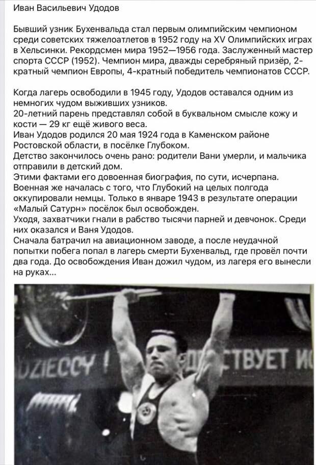 Иван Васильевич Удодов