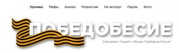 Либералы безуспешно отрабатывают западный заказ по дискредитации ВОВ ходорковский, невзлин, вов