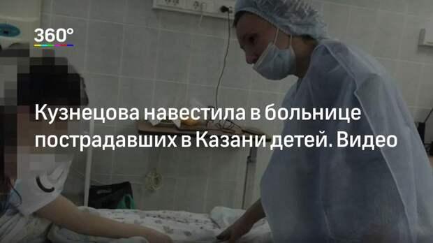 Кузнецова навестила в больнице пострадавших в Казани детей. Видео
