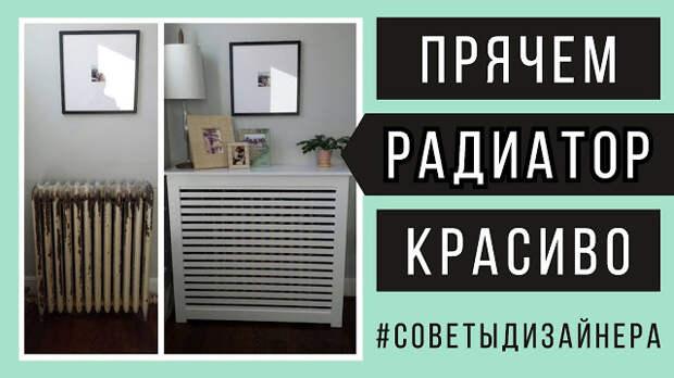 Как спрятать радиаторы отопления