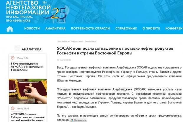 SOCAR подписала соглашение о поставке нефтепродуктов Роснефти на Украину
