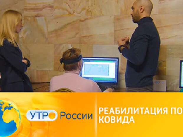 Утро России. Реабилитация после ковида