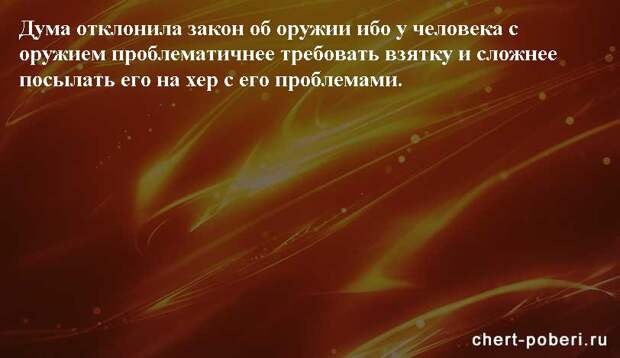 Самые смешные анекдоты ежедневная подборка chert-poberi-anekdoty-chert-poberi-anekdoty-17120416012021-3 картинка chert-poberi-anekdoty-17120416012021-3